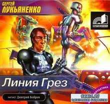 Лукьяненко Сергей. Линия грез