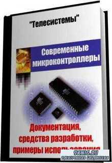 Современные микроконтроллеры: документация, средства разработки, примеры ис ...