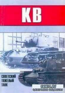 КВ - советский тяжелый танк