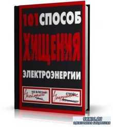 101 Способ хищения электроэнергии - Красник В.В. | 2009 | RUS | PDF