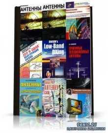 Подборка книг по разработке и конструкции антенн  | 1989-2005 | RUS | PDF,  ...