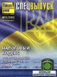 Налоги и бухгалтерский учет. Спецвыпуск  № 1 2011