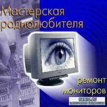 Мастерская радиолюбителя - Ремонт мониторов