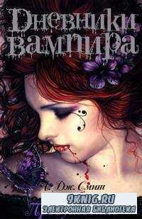 Лиза Джейн Смит. Дневники вампира. Пробуждение