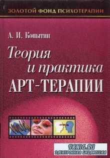Теория и практика АРТ-ТЕРАПИИ