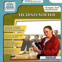 Лекции для студентов. Психология
