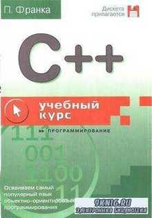 C++ Учебный Курс