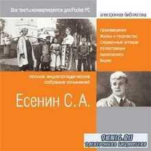 Есенин С. А. Полное энциклопедическое собрание сочинений