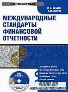 Бабаев Ю.А, Петров А.М. - Международные стандарты финансовой отчетности