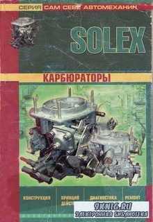 Карбюраторы SOLEX