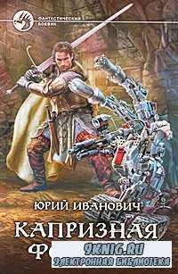 Юрий Иванович. Капризная фортуна