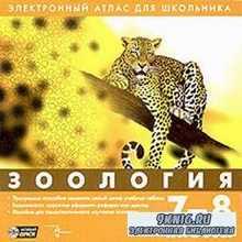 Зоология. 7-8 классы