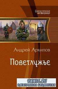 Андрей Архипов. Поветлужье