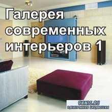 Галерея современных интерьеров №1