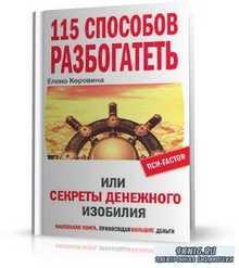 Елена Коровина - 115 способов разбогатеть, или Секреты денежного изобилия | ...