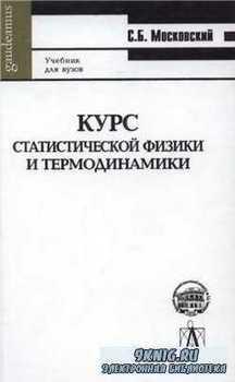 Курс статистической физики и термодинамики