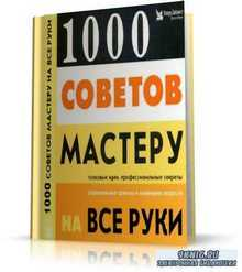 1000 советов мастеру на все руки | 2001 | RUS | PDF