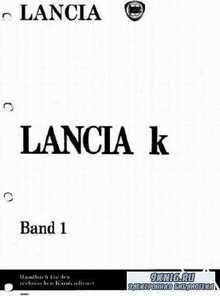 Lancia Kappa. Руководство по ремонту и техническому обслуживанию
