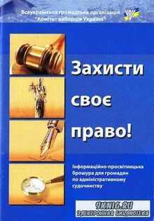 Захисти свое право!