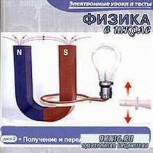 Физика в школе.  Получение и передача электроэнергии