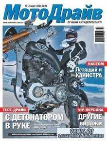МотоДрайв №3