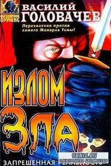 Головачев Василий. Излом зла