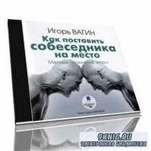 Игорь Вагин - Как поставить собеседника на место. Методы словесной атаки (Аудиокнига)