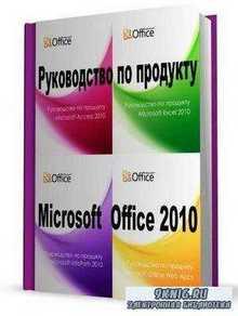 Руководство по продукту Microsoft Office 2010