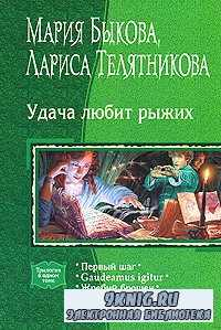 Мария Быкова, Лариса Телятникова. Удача любит рыжих