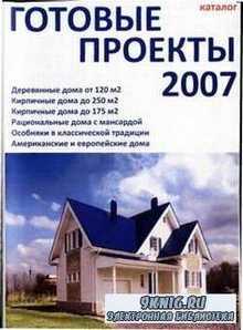Готовые проекты 2007. Каталог