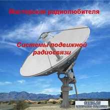 Мастерская радиолюбителя. Системы подвижной радиосвязи