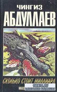 Абдуллаев Чингиз.  Сколько стоит миллиард (аудиокнига)