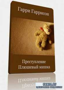 Гаррисон Гарри. Преступление, Плюшевый мишка