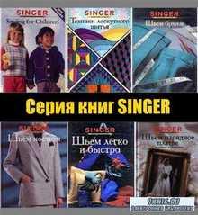 Серия книг SINGER (1990-2001)