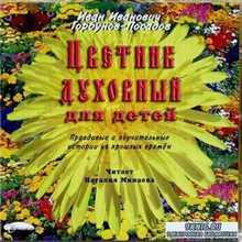 Горбунов-Посадов И. - Цветник духовный для детей (аудиокнига)
