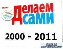 Делаем сами | 2000 - 2011 | RUS | PDF, DjVu