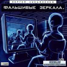 Лукьяненко Сергей.  Лабиринт отражений