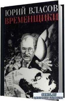 Временщики: Судьба национальной России: Ее друзья и враги