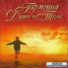 Жучкова Л.Г. - Гармония души и тела (аудиокнига)