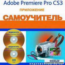 Самоучитель. Видеомонтаж на ПК. Adobe Premiere Pro. Приложение