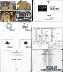 Проекты домов и коттеджей. Альбомы чертежей. Выпуск 1