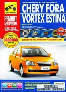 Chery Fora - Vortex Estina. Руководство по ремонту