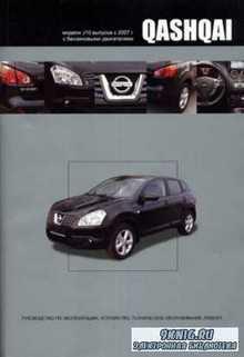 Nissan Qashqai модели J10. Руководство по ремонту и эксплуатации