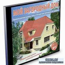 Мой загородный дом. Выпуск 1. Проекты дачных домов, бань и беседок
