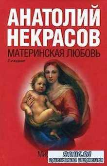 АНАТОЛИЙ НЕКРАСОВ МАТЕРИНСКАЯ ЛЮБОВЬ FB2 СКАЧАТЬ БЕСПЛАТНО