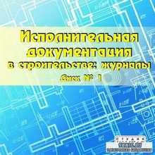 Исполнительная документация в строительстве: журналы. Диск №1