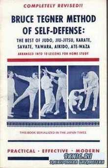 The Best of Judo, Jiu jitsu, Karate, Savate, Yawara, Aikido, and Ate-Waza