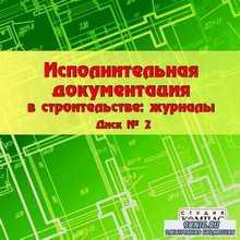 Исполнительная документация в строительстве: журналы. Диск №2