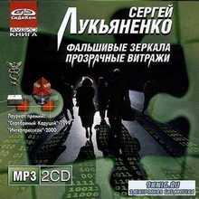 Лукьяненко Сергей. Прозрачные витражи