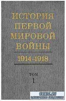 История Первой Мировой войны 1914-1918 гг